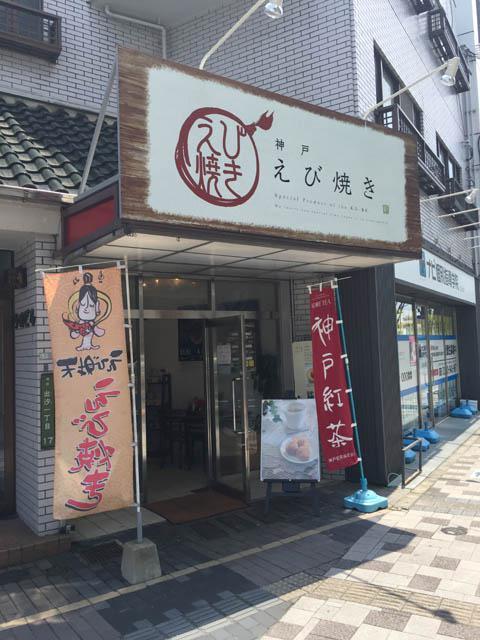 ebiyaki_001.jpeg