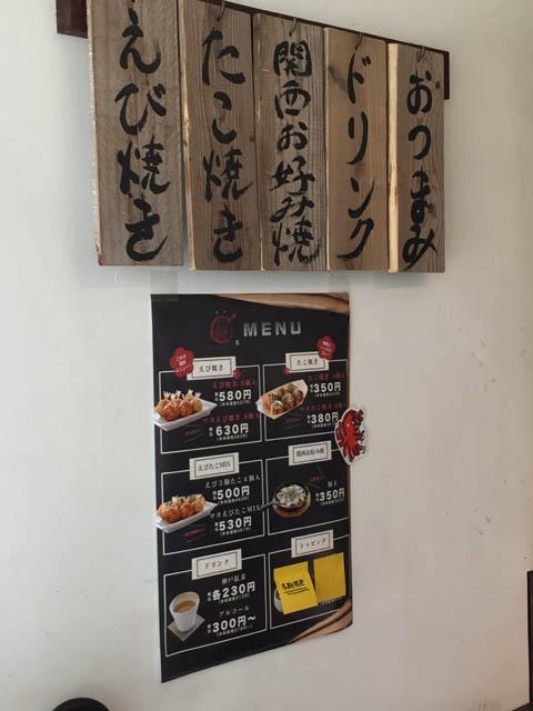 ebiyaki_004.jpeg
