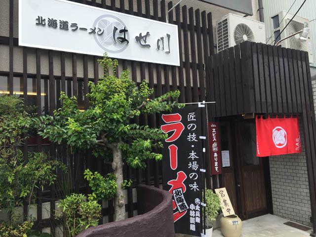 hasegawa_001.jpeg