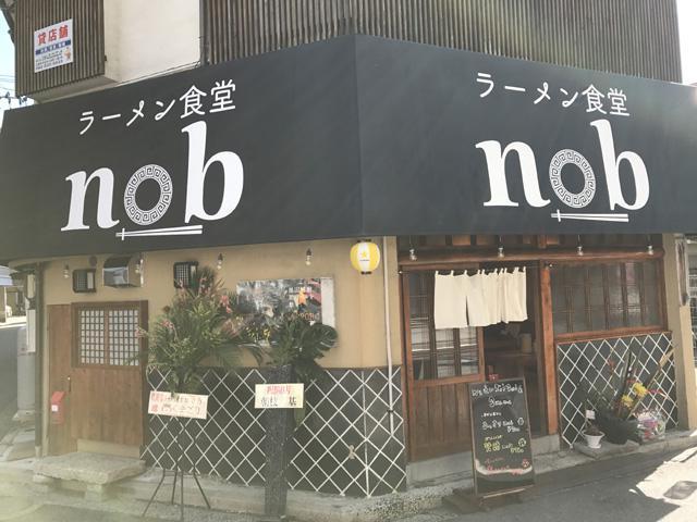 nob_008.jpeg