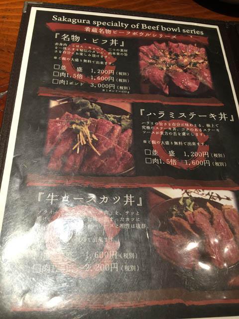 sakagura_bifudon_004.jpeg