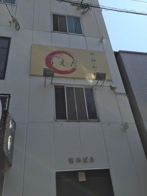 ueda_001.jpeg