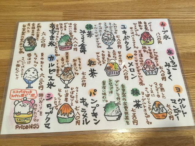 yukiboushi_001.jpeg