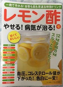 レモン酢1