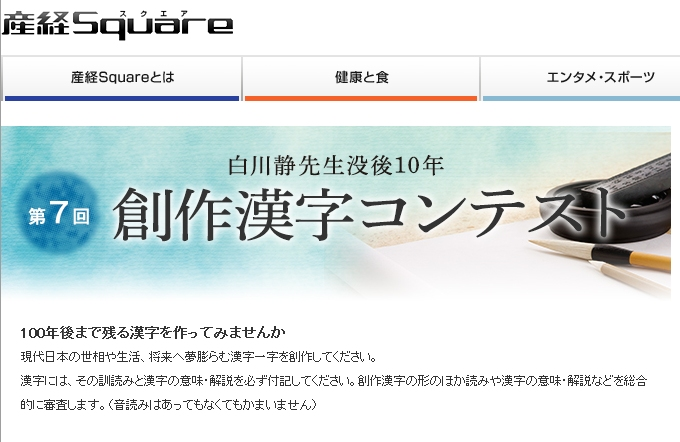 2016sousakukanji.jpg