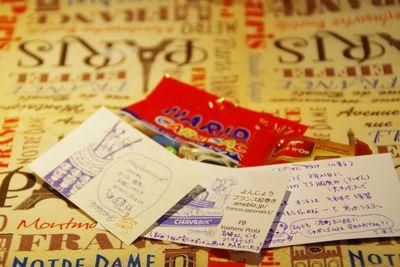 包装紙とメッセージ