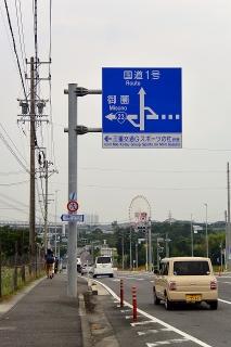 サーキット道路