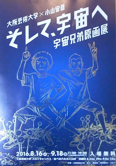 160814-08chirashi2.jpg