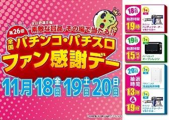 1611ファン感[景品]6店B1y - コピー