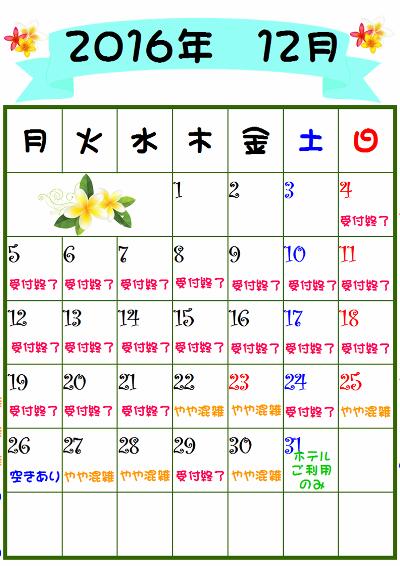 図1-201612