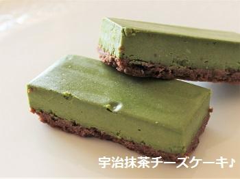 伊藤久右衛門 宇治抹茶チーズケーキ