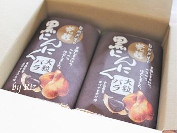 自然共生 発酵黒にんにく(バラ) 200g X 2