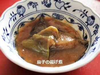 わんまいる 旬の手作りおかずセット(健幸ディナー)/茄子の揚げ煮