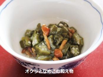 わんまいる 旬の手作りおかずセット(健幸ディナー)/オクラとな めこの和え物