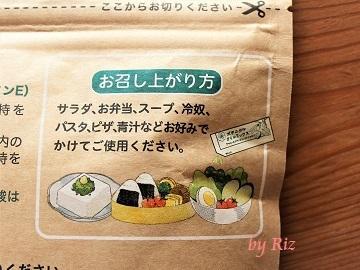 ボタニカルオイルミックスの食べ方