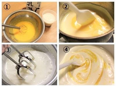 アイスデリ アイスクリームの作り方その①