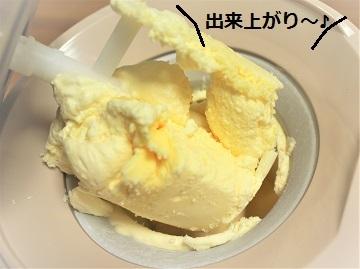 アイスデリ(ハイアール)でアイスクリームの出来上がり