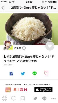 コスメGOGO ドライおからダイエット