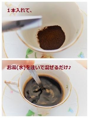 イニックコーヒー スムースアロマの作り方