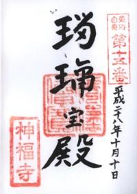 亀山加太神福寺