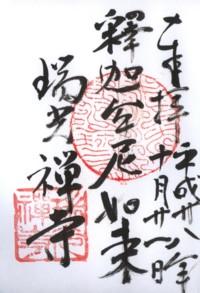 亀山関瑞光寺