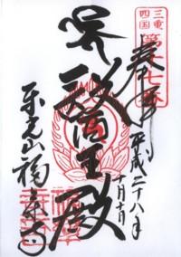 鈴鹿稲生福楽寺