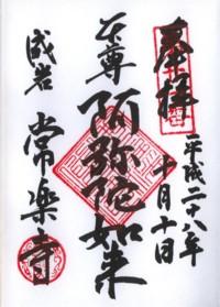 半田成岩常楽寺