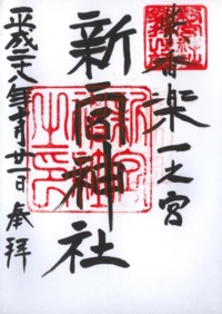 紫香楽新宮神社