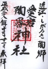 近江信楽愛宕陶器神社