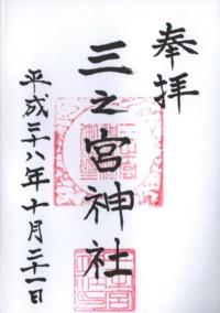 枚方穂谷三之宮神社
