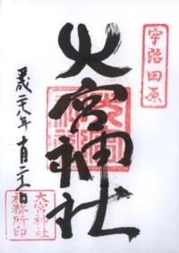宇治田原大宮神社