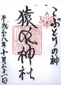 宇治田原猿丸神社