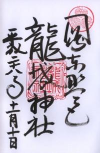 岡崎城龍城神社
