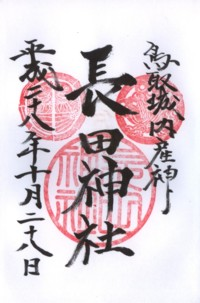 鳥取城長田神社