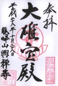鳥取興禅寺
