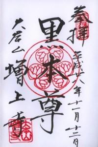 芝増上寺(黒本尊)