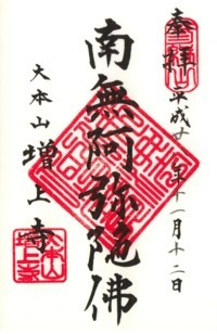 芝増上寺(南無阿弥陀仏)