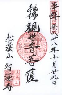 宮津智源寺