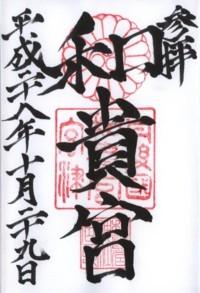 宮津和貴宮神社