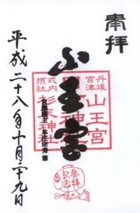 宮津日吉神社
