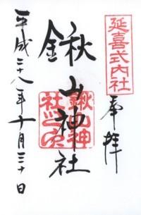 亀岡鍬山神社