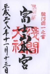 富士山本宮浅間神社2