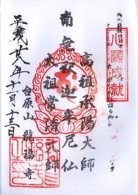 台ヶ原龍福寺