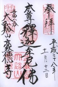 世田谷豪徳寺