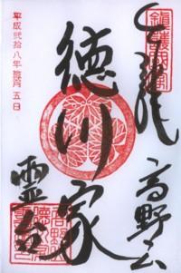 高野山徳川家霊台