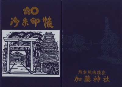 加藤神社御朱印帳