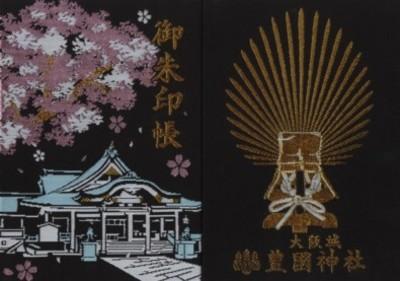 大阪城豊国神社御朱印帳