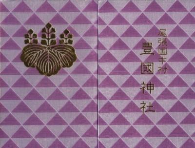 尾張中村豊国神社御朱印帳(ウロコ)