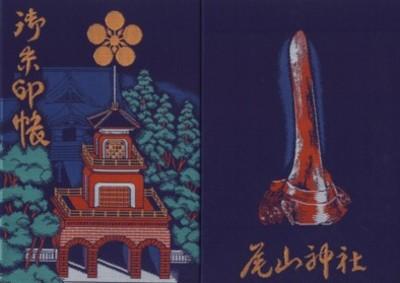 尾山神社御朱印帳