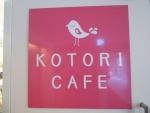KOTORI_CAFE
